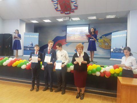 Церемония награждения учащихся старших классов «Юность Адмиралтейского района – юность России»