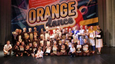 Открытый чемпионат по современным танцевальным стилям «Orange Dance» от Лиги Танцев