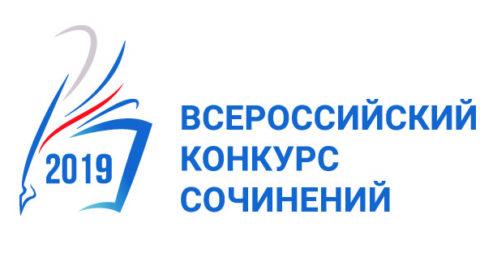 Всероссийский конкурс сочинений — 2019