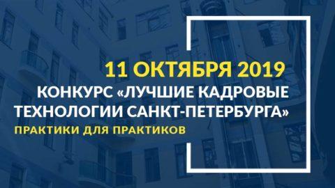 Внимание, конкурс! «Лучшие кадровые технологии Санкт‑Петербурга»