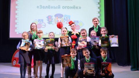 Районные соревнования юных знатоков правил дорожного движения «Зеленый огонёк»