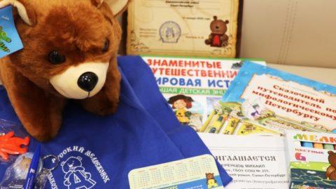 Награждение победителей Регионального конкурса «Русский медвежонок»