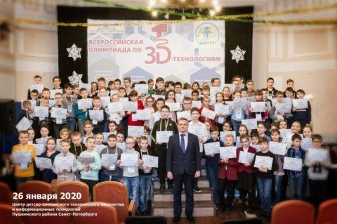 V Всероссийская олимпиада по 3D-технологиям