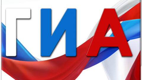 22.01.2020 — Городское родительское интернет собрание «Подготовка  к проведению ГИА»