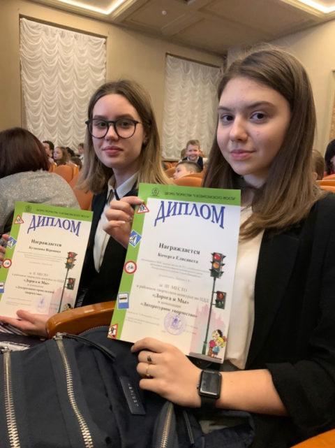 Награждение призеров и победителей конкурса «Дорога и Мы»