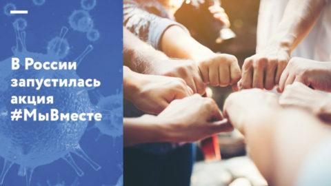Запущен проект «Мы вместе» для желающих помочь другим в период эпидемии коронавируса