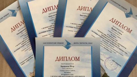 V всероссийский конкурс детского и юношеского творчества «Базовые национальные ценности»