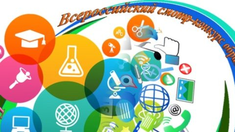 Нужна Ваша поддержка во «Всероссийском смотре-конкурсе образовательных организаций»!