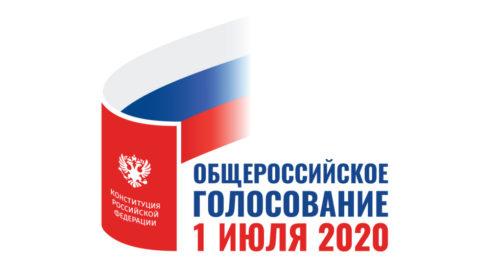 Голосование по поправкам к Конституции Российской Федерации