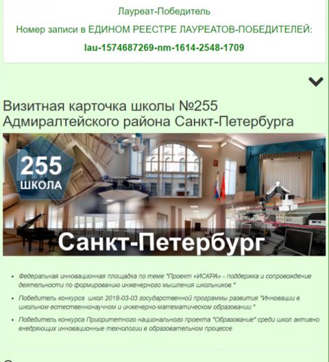 Победа во Всероссийском смотре-конкурсе «Гордость отечественного образования»