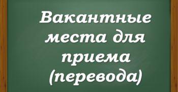 Vakantnye_mesta