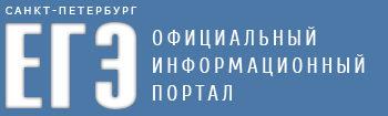 logo_ege_spb