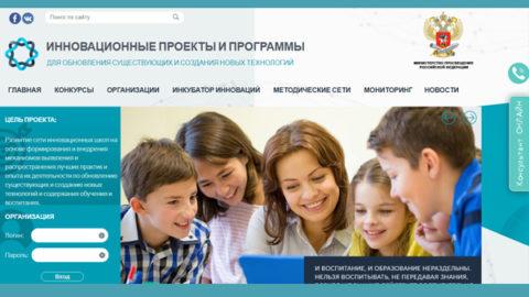 Победитель конкурса школ РОССИИ 2018