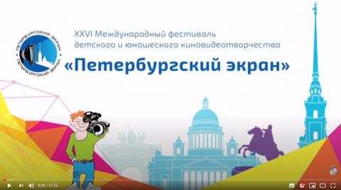 Фестиваль детского и юношеского киновидеотворчества «Петербургский экран»