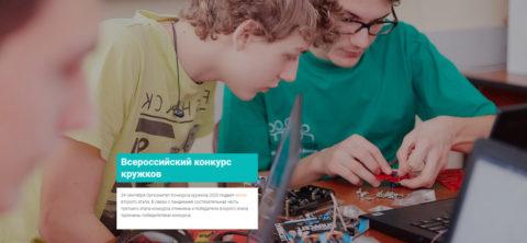 Поздравляем студию «Имитационное моделирование. Robotech255» — финалиста Всероссийского конкурса кружков