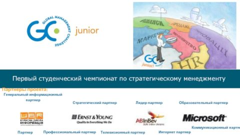 Деловая игра global management challenge junior