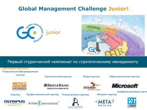 Деловая игра global management challenge junior