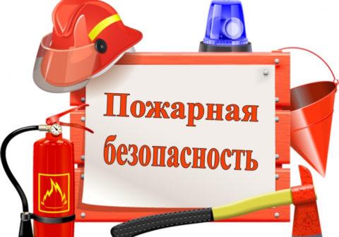 Пожарная безопасность в период отопительного сезона