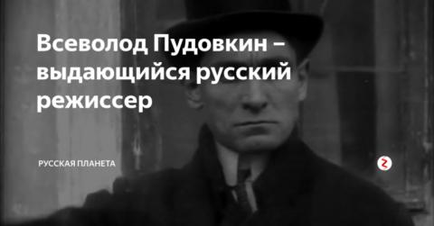 Творчество В.Пудовкина
