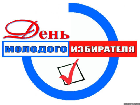 Прошёл открытый урок «Азбука избирателя» и «Выборы — это интересно»