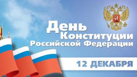 Глава администрации Адмиралтейского района Санкт-Петербурга поздравляет Вас с Днем Конституции Российской Федерации!
