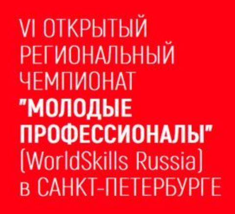 Наши итоги VI регионального чемпионата WorldSkills