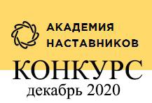 akademiya-nastavnikov-1