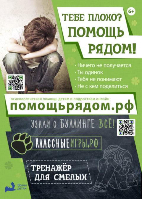 Психологическая помощь детям и подросткам ОНЛАЙН