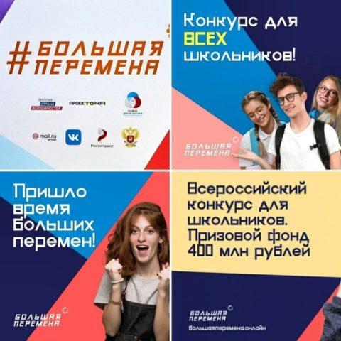 Всероссийский конкурс для школьников «Большая перемена»
