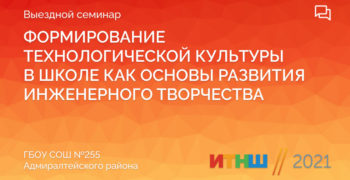 ГБОУ СОШ №255