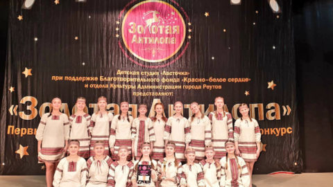 Победа (2 место) в VI региональном открытом фестивале-конкурсе творческих вокальных и хореографических коллективов «Золотая антилопа»