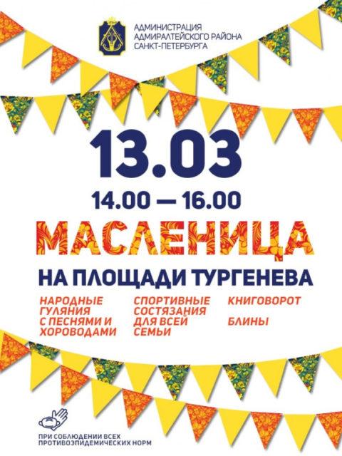 Приглашаем 13 марта вместе отметить широкую масленицу на площади Тургенева!