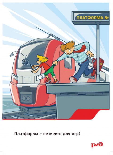 Будьте внимательны на железной дороге!