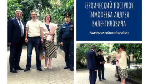 Героический поступок Тимофеева Андрея Валентиновича