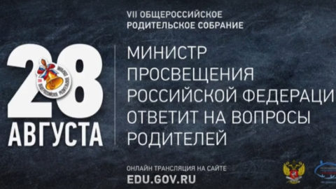 Общероссийское родительское собрание с министром просвещения РФ Сергеем Кравцовым