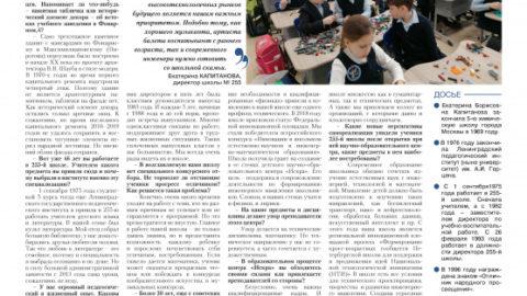 Статья о школе в газете «Вестник Адмиралтейского района» — сентябрь 2021