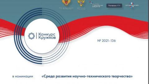 Итоги Всероссийского конкурса кружков